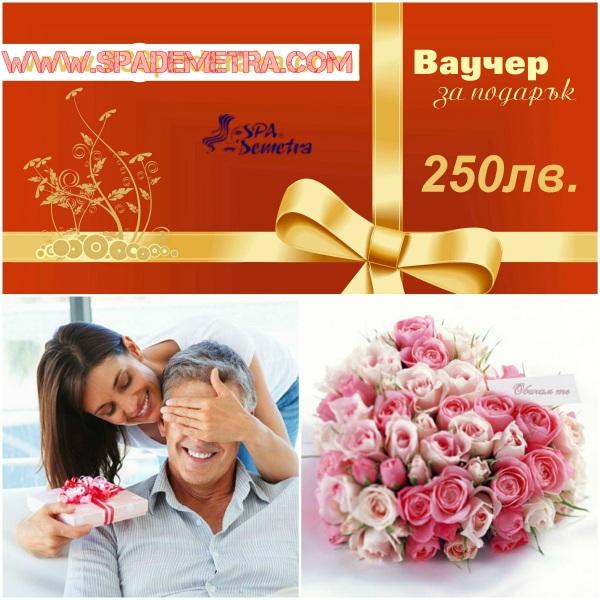 https://www.spademetra.com/magazin/vaucheri-za-podarak/vaucheri/Коледни Ваучери за подарък на стойност – 250лв.