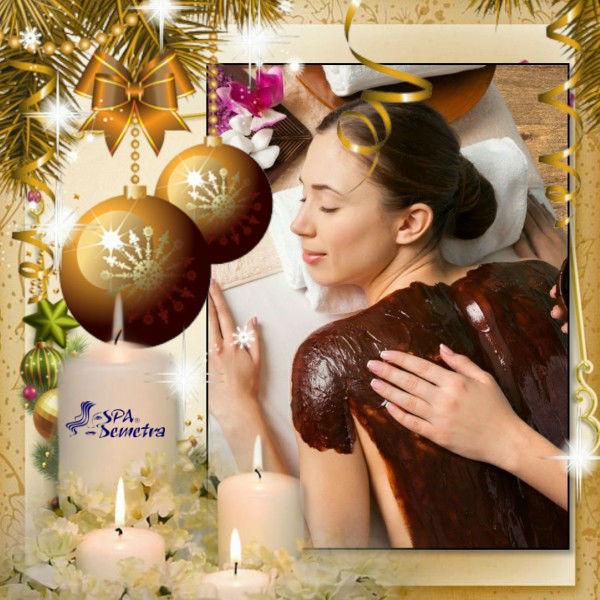 СПА пакет за Коледа: Шоколадова терапия