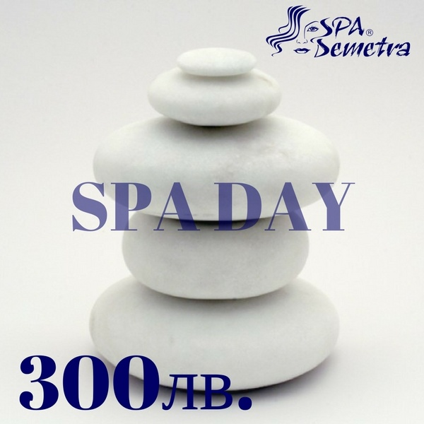 SPA DAY 300лв.