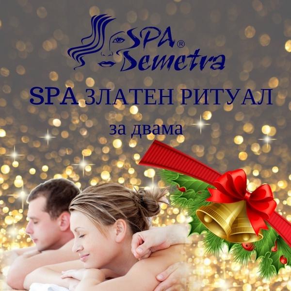 СПА пакет за Коледа: Златен ритуал за двама