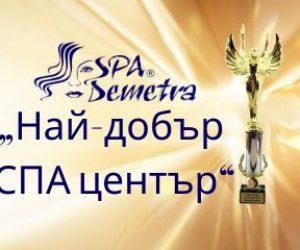 Най-добър спа център – SPA DEMETRA