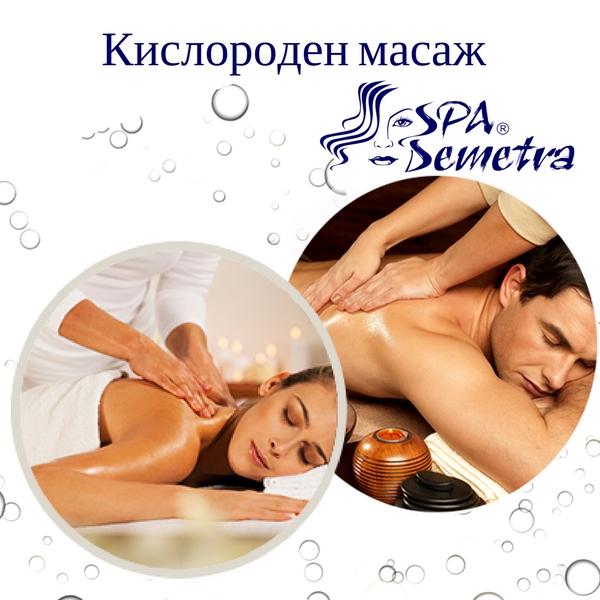 Кислороден масаж