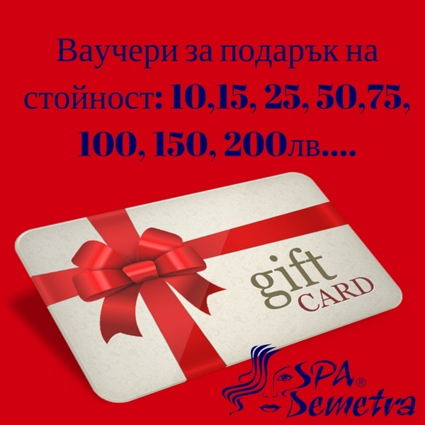 СПА пакети за Коледа