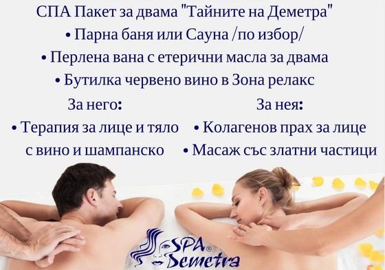 Специална грижа за лице за силния пол