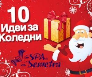 10 SPA пакета подходящи за празнични подаръци за Коледа
