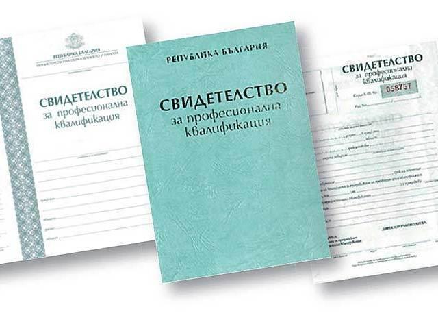 Свидетелство за професионална квалификация образец 3-54 на МОН