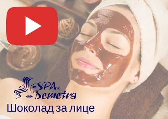 Шоколадова терапия за млади дами