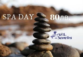 SPA DAY на стойност 80лв.