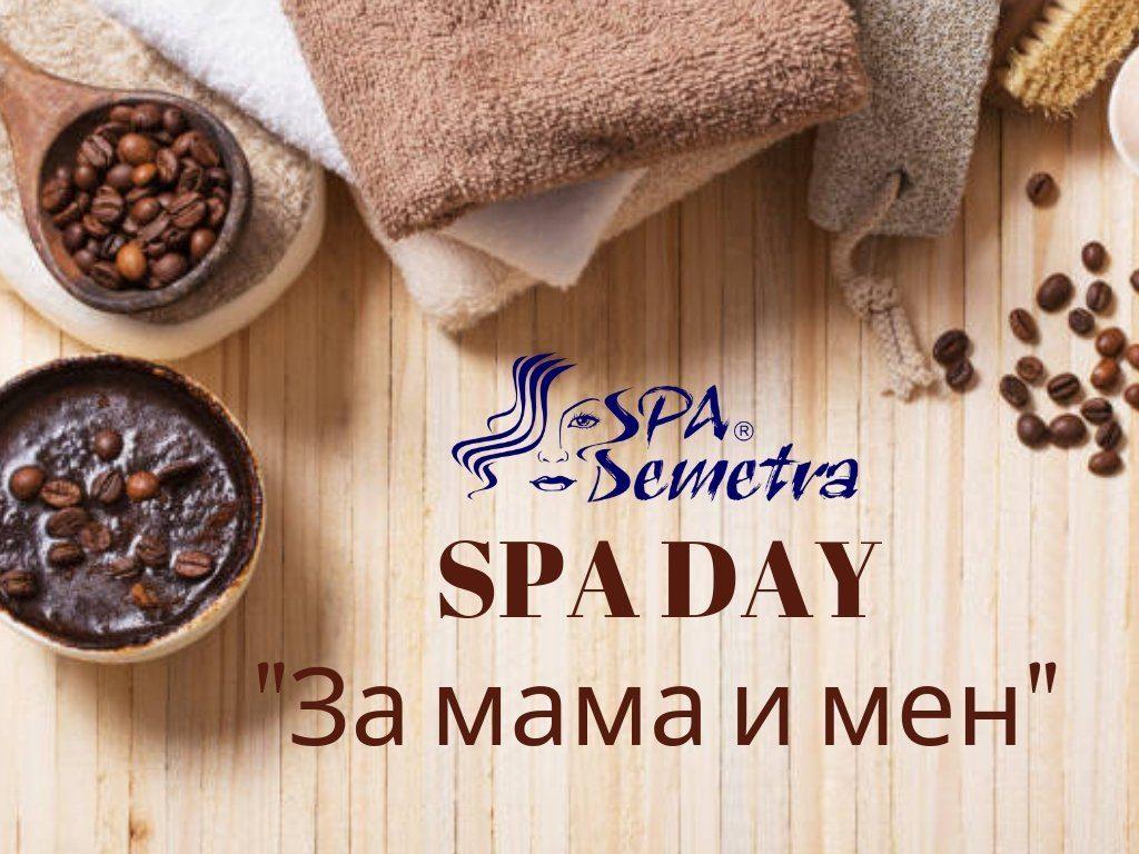 SPA DAY за 8-ми март