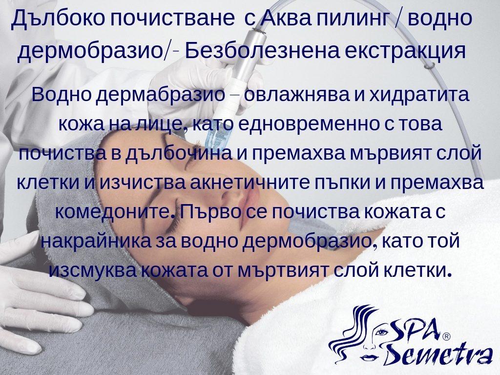 Методи за почистване на лице