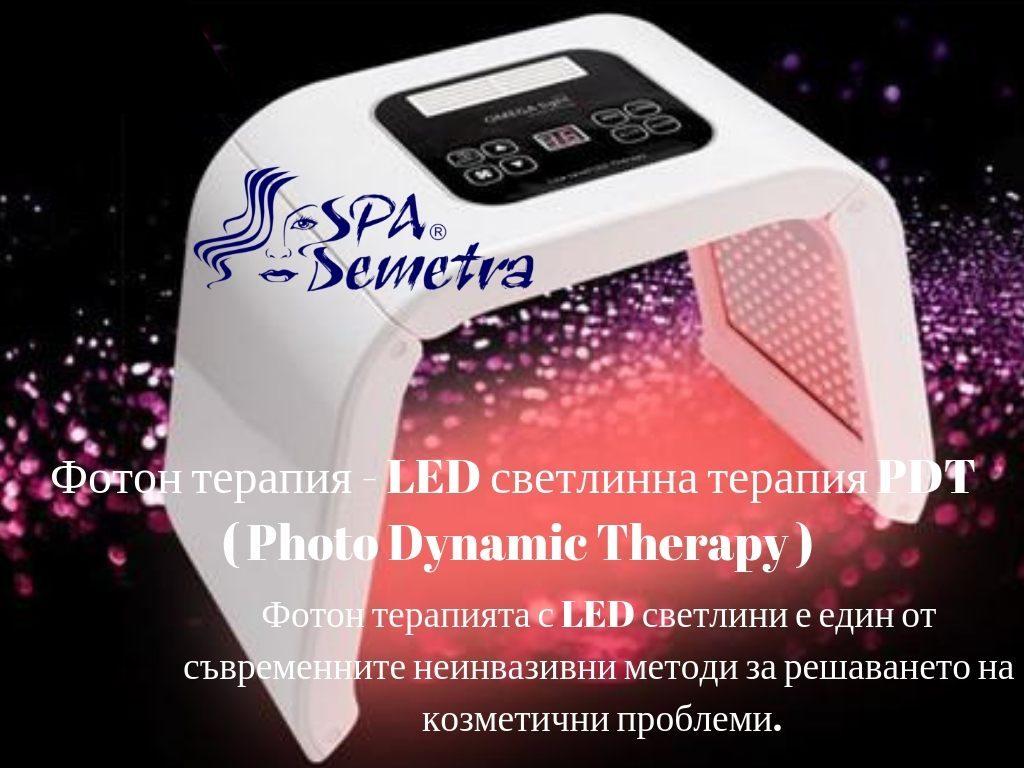 Фотон терапията с LED светлини