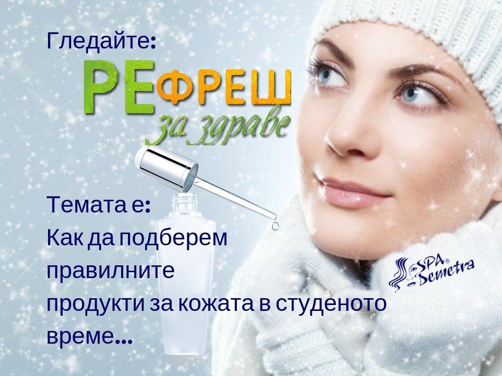 Как да подберем правилните продукти за кожата в студеното време