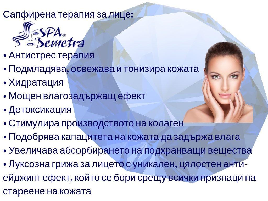 SPA терапия със сапфир