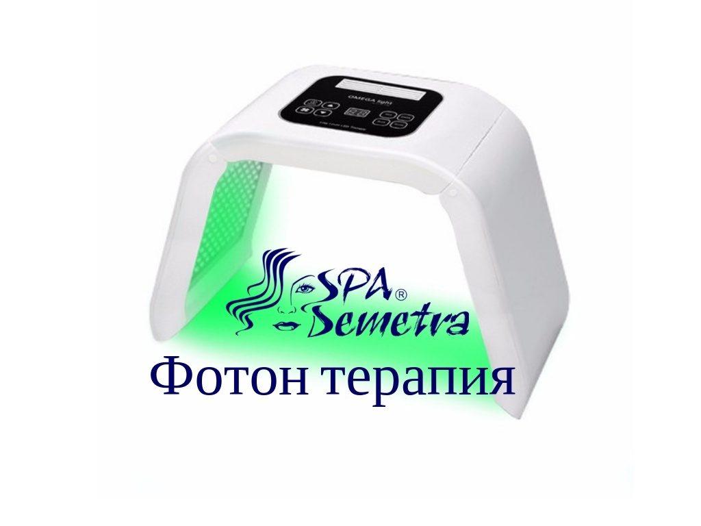 Фотон терапия