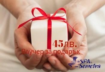spa ваучер за подарък