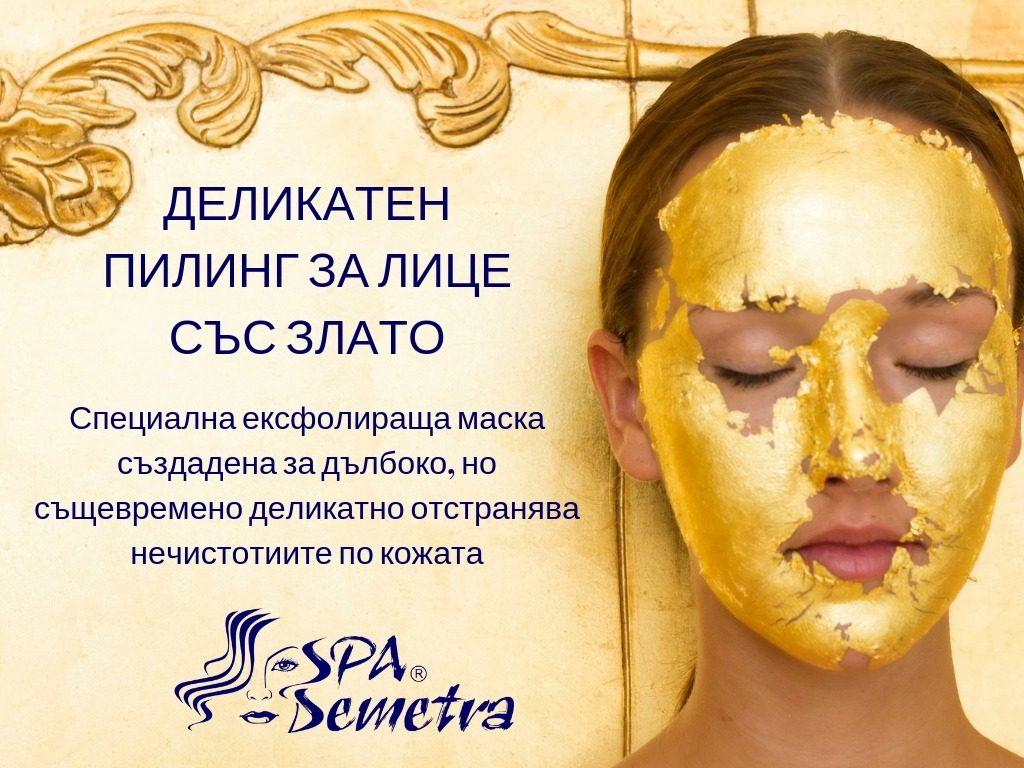 Златен прах за лице