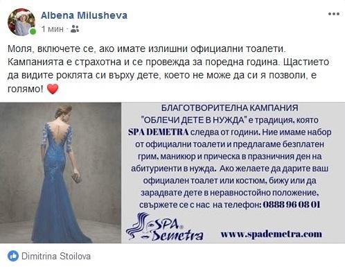 """Благотворителна кампания """"ОБЛЕЧИ ДЕТЕ В НУЖДА"""""""