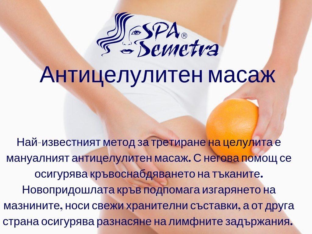 Видове антицелулитни масажа