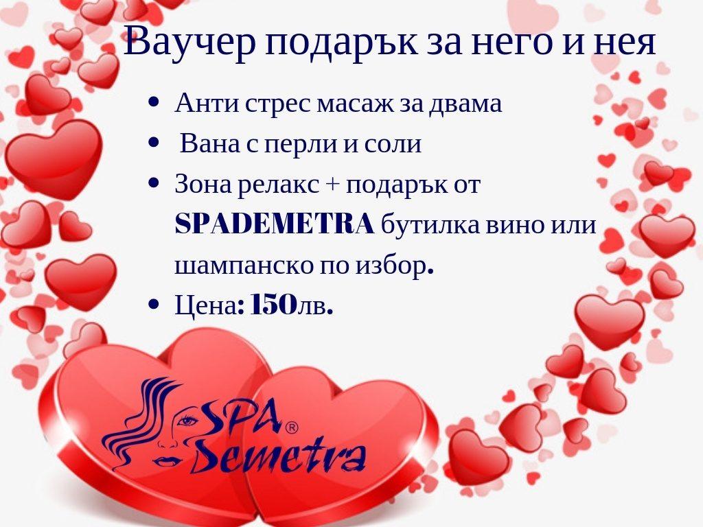 SPA DAY в седмицата на любовта