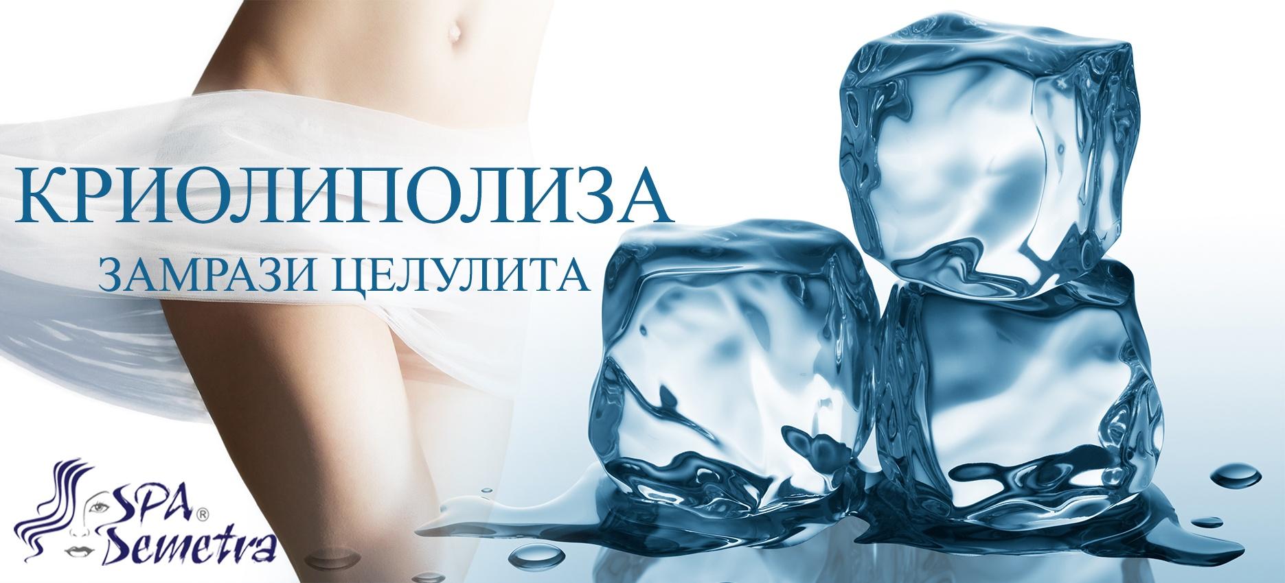 Криолиполизата е технология за отслабване и борба със затлъстяването.
