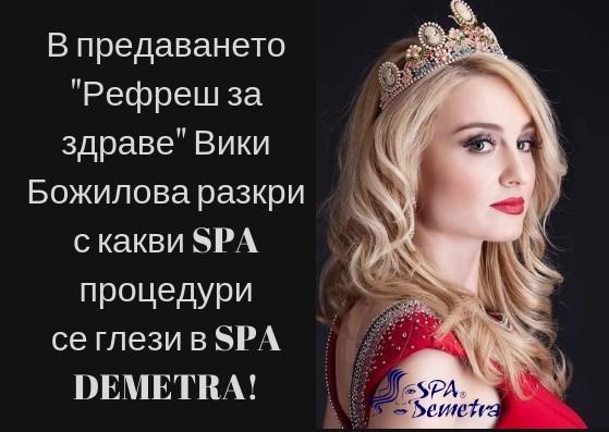 SPA DAY за Кралици за 8-ми март SPA DEMETRA