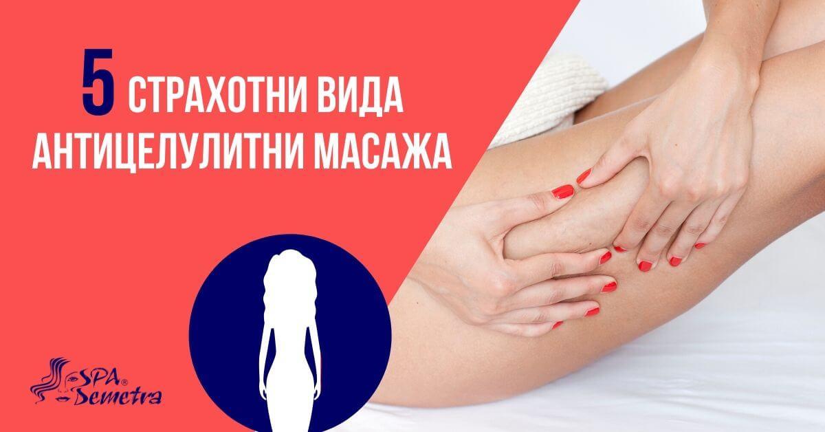антицелулитни масажи