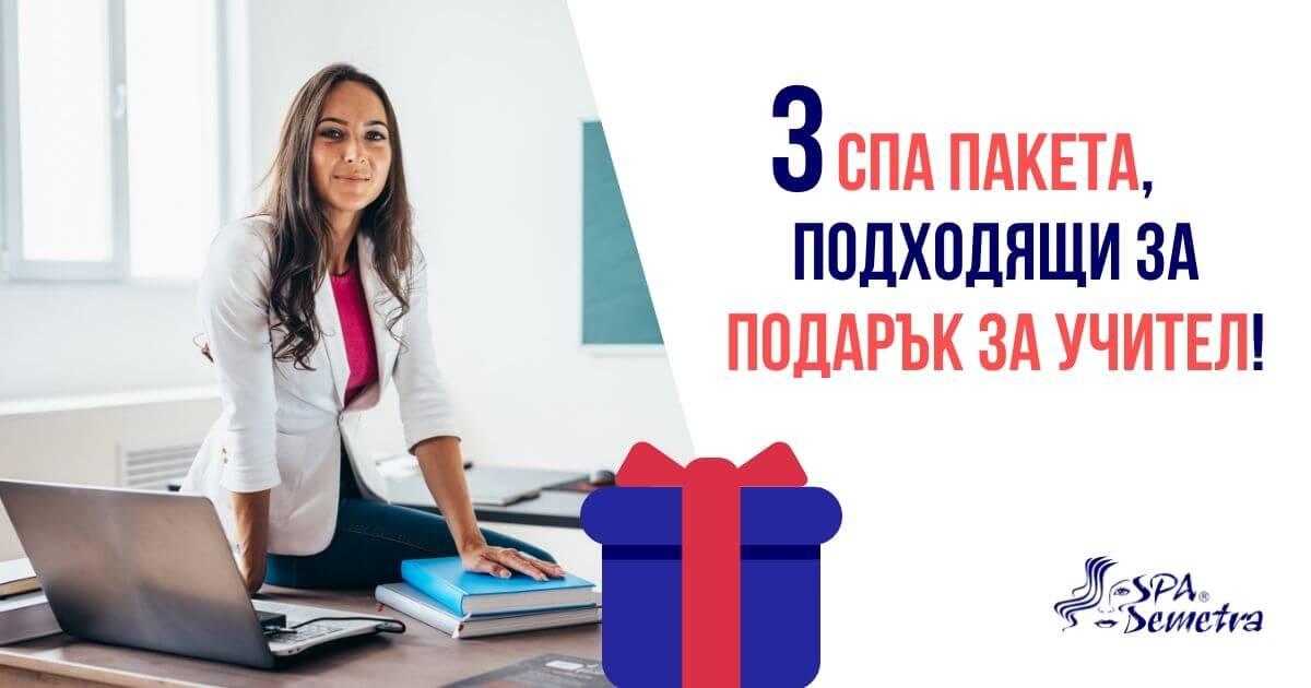подарък за учителка