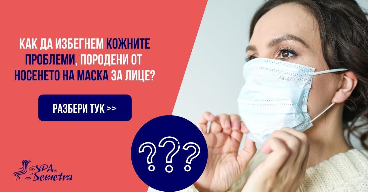 премахване на акнето от носене на маска