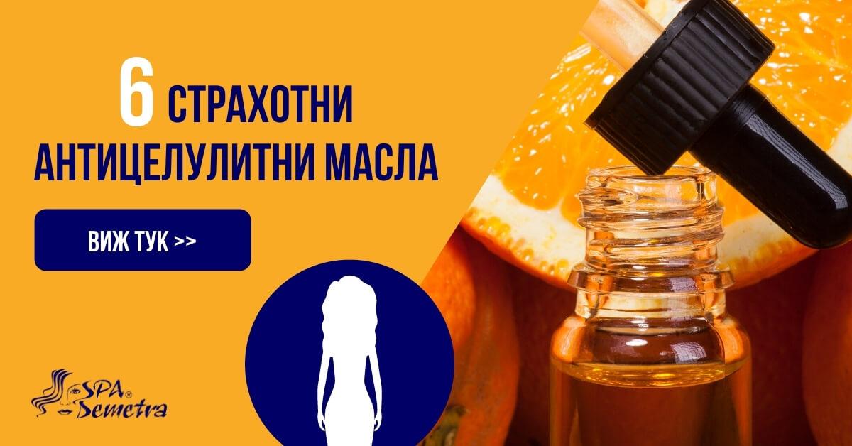 премахване на целулит с етерични масла