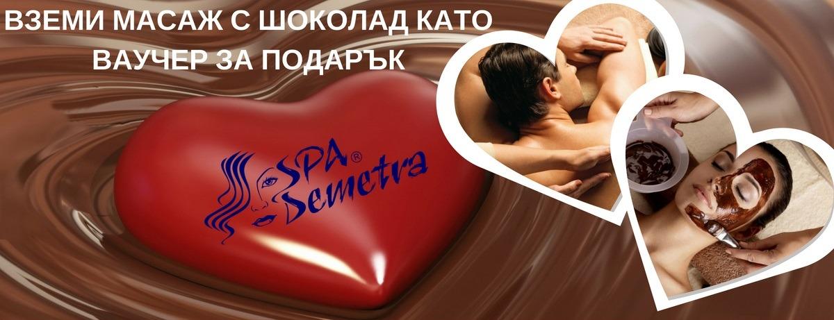 Релаксиращи СПА пакети за двама свети Валентин