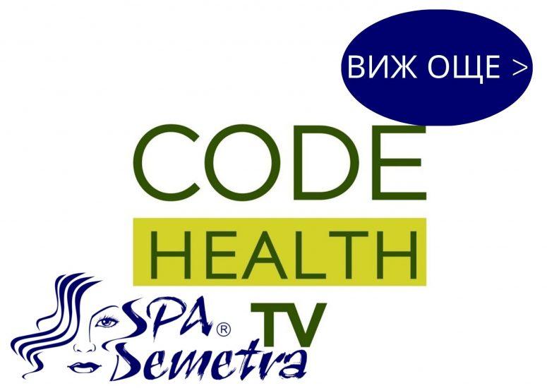 TV проекти-code-health-tv-spademetra