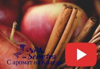 Анти-стрес терапия за лице с ябълка и канела