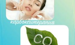 Карбокситерапията