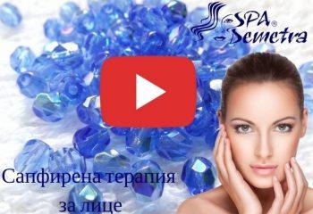 Сапфирена терапия за лице