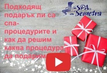 Десет SPA пакета подходящи за празнични подаръци за Коледа